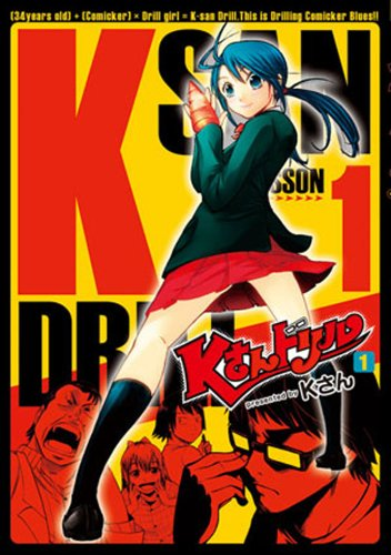 Kさんドリル 1 [コミック] / Kさん (著); 銀杏社 (刊)