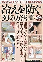 冷えを防ぐ30の方法 (TJMOOK ふくろうBOOKS)