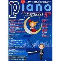 Piano (ピアノ) 2008年 07月号 [雑誌]
