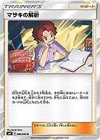 ポケモンカード【シングルカード】マサキの解析 SM9 タッグボルト トレーナーズレア