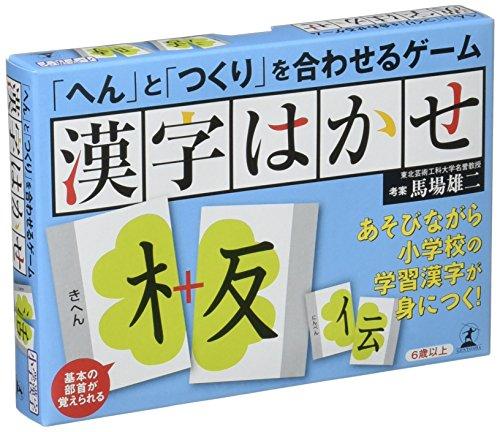 漢字はかせ 「へん」と「つくり」を合わせるゲーム