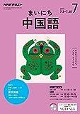 NHKラジオ まいにち中国語 2017年 7月号 [雑誌] (NHKテキスト)