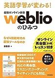 [オンライン英会話1カ月レッスン付き]英語学習が変わる!  最強オンライン辞書weblio のひみつ なぜ4技能時代の最強ツールなのか