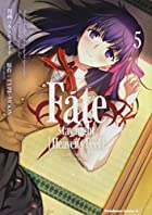 Fate/stay night [Heaven's Feel] 第05巻