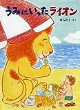 うみにいったライオン ((日本の絵本))