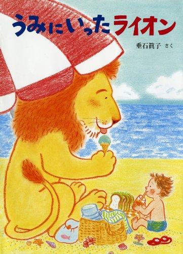 うみにいったライオン ((日本の絵本)) [ハードカバー] / 垂石 眞子 (著); 偕成社 (刊)