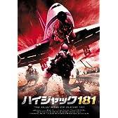 ハイジャック181 [DVD]