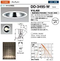 山田照明/ダウンライト DD-3495-W