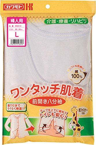 川本産業 ワンタッチ肌着 八分袖 婦人用 L 1セット 3枚