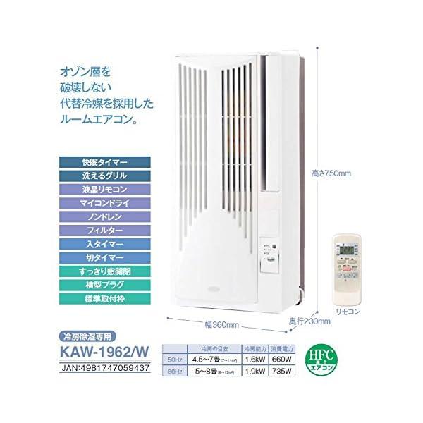 KOIZUMI(コイズミ) 窓用エアコン 【高...の紹介画像2