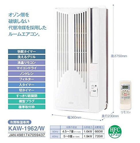 KOIZUMI(コイズミ) 窓用エアコン 【高さ75cmのコンパクト設計/リモコン付】 KAW-1962/W KAW-1962/W