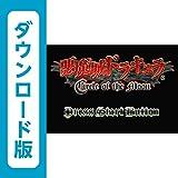 悪魔城ドラキュラ ~サークル オブ ザ ムーン~ [WiiUで遊べるゲームボーイア...