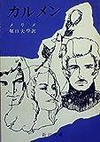 カルメン (1956年) (新潮文庫)