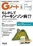 Gノート 2019年8月 Vol.6 No.5 もしかしてパーキンソン病! ?〜地域で見つけ支える神経難病