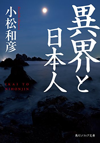 異界と日本人 (角川ソフィア文庫)の詳細を見る