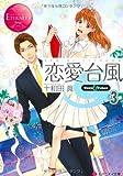 恋愛台風〈3〉 (エタニティ文庫)