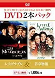 レ・ミゼラブル/若草物語[DVD]