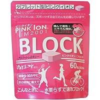 ピンクイオン(Pink Ion) ミネラル?アミノ酸補給食品 PINK ION ブロック60(詰め替え用) 1302
