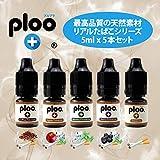国産 電子タバコ リキッド リアルたばこ フレーバーシリーズ セット 最高品質の天然素材 たばこ葉使用 5ml×5本 Vape ploo+