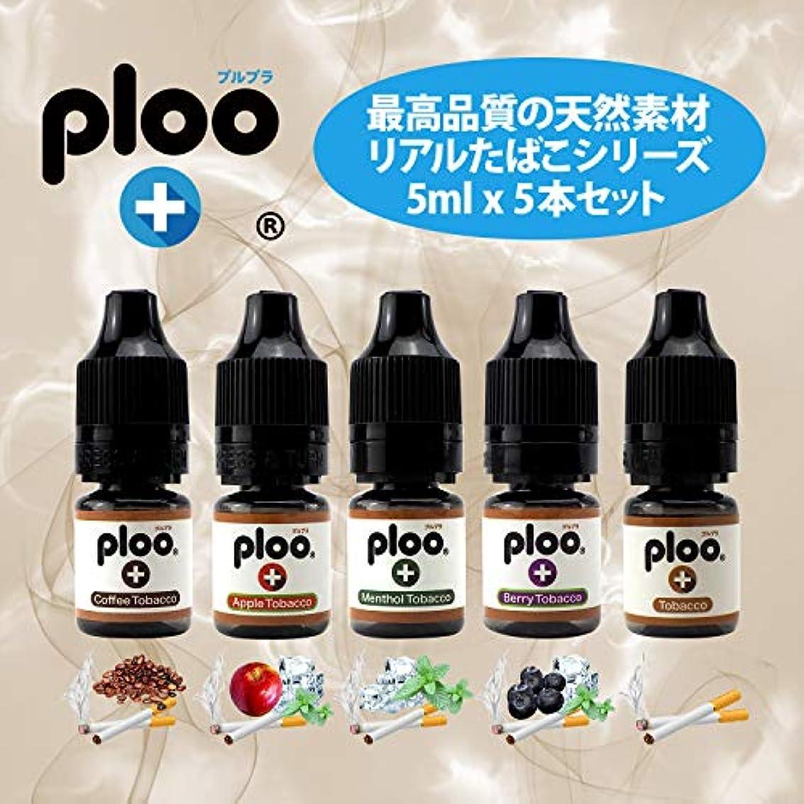 いま繁殖ニュージーランド国産 電子タバコ リキッド リアルたばこ フレーバーシリーズ セット 最高品質の天然素材 たばこ葉使用 5ml×5本 Vape ploo+