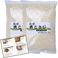 米こうじ 米麹 国産 乾燥 味噌 塩麹 甘酒 原料 (800g(400g×2個))+オリジナルレシピ付き