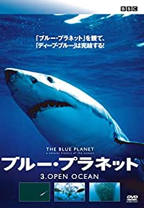 BBC ブルー・プラネット3 OPEN OCEAN [DVD]