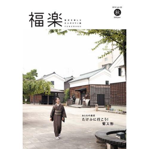 福楽2012秋号Vol.52