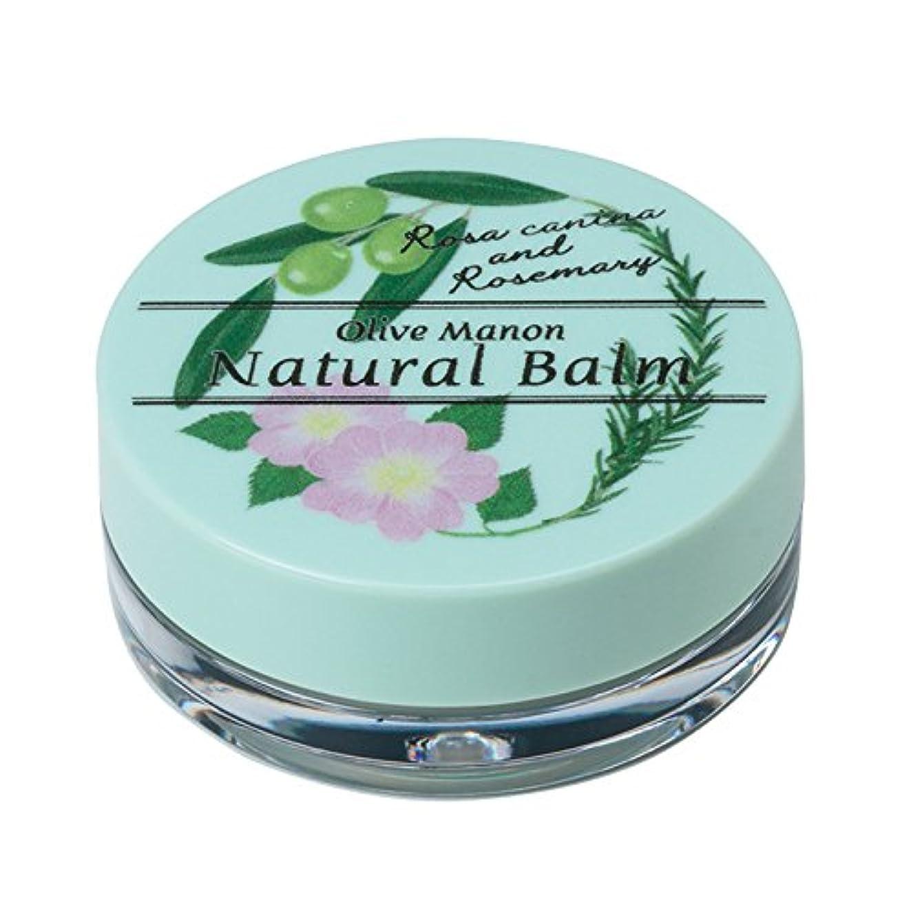 小包七面鳥羊のオリーブマノン ナチュバーム ノバラとローズマリーの香り (10mL)