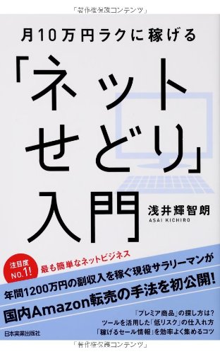 月10万円ラクに稼げる「ネットせどり」入門