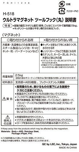 レック ウルトラマグネット ツールフック 丸(2コ入)