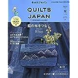 キルトジャパン2021年7月号夏 QUILTS JAPAN