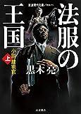 法服の王国——小説裁判官(上) (岩波現代文庫)