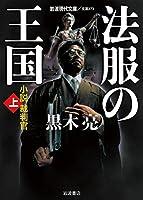 法服の王国――小説裁判官(上) (岩波現代文庫)