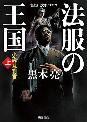 法服の王国――小説裁判官(上) (岩波現代文庫)の詳細を見る