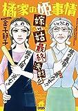 橘家の姫事情 : 3 嫁VS姑 最終決戦!! (ジュールコミックス)