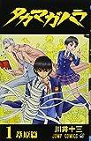 タカマガハラ 1 (ジャンプコミックス)