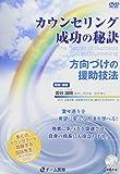 カウンセリング成功の秘訣 ~方向づけの援助技法~ (<DVD>)