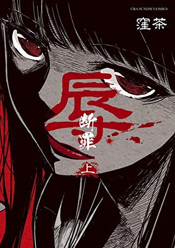 辱−断罪− 上 (裏少年サンデーコミックス)