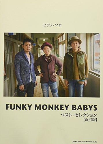 ピアノ・ソロ FUNKY MONKEY BABYS ベスト・...