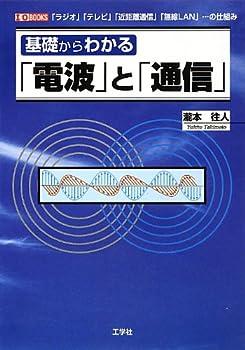 基礎からわかる「電波」と「通信」―「ラジオ」「テレビ」「近距離通信」「無線LAN」…の仕組み (I・O BOOKS)