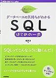 [データベースの気持ちがわかる]SQLはじめの一歩 (WEB+DB PRESS plus)