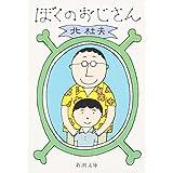 ぼくのおじさん (新潮文庫)