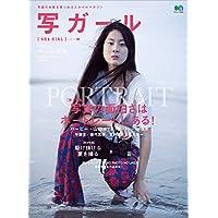 写ガール Vol.29[雑誌]
