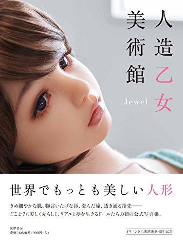 人造乙女美術館: Jewel (単行本)