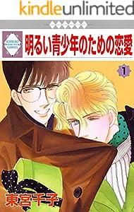 明るい青少年のための恋愛 1巻 (冬水社・いち*ラキコミックス)