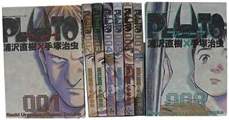 PLUTO (プルートウ) 全8巻完結セット (ビッグコミックス)