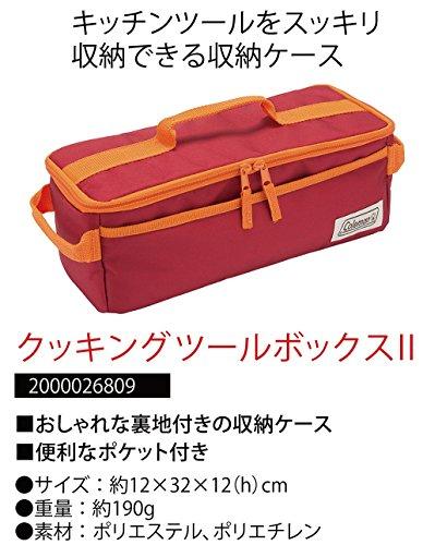 コールマン クッキングツールボックス2 2000026809