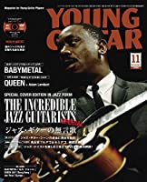 YOUNG GUITAR (ヤング・ギター) 2016年 11月号