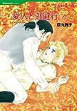 愛人と逃避行 1 (ハーレクインコミックス)