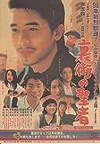 ati369 香港映画チラシ[裏街の聖者」1998年公開 トニー・レオン
